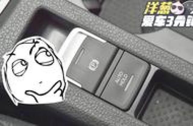 自动驻车&上坡辅助都靠他 详解电子手刹到底有啥用