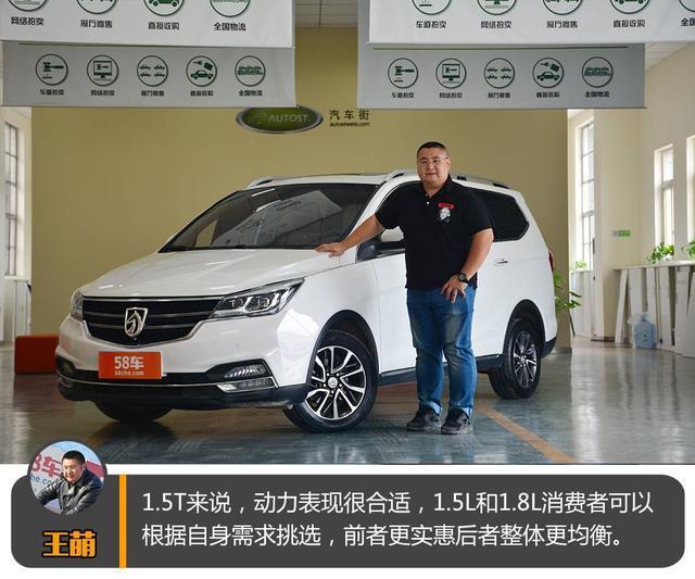 二说不二——总裁扒新车之宝骏730
