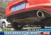 男子改装汽车被拘留,这些改装项目别再做了!