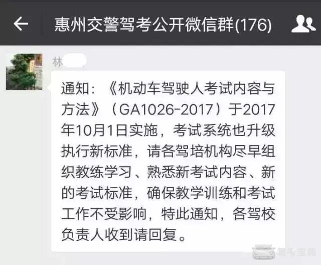 """驾校通知已下达!2017新规10月1日起实施,新标""""四宗最""""盘点"""