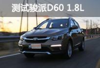 实用再升级 测试天津一汽骏派D60 1.8L