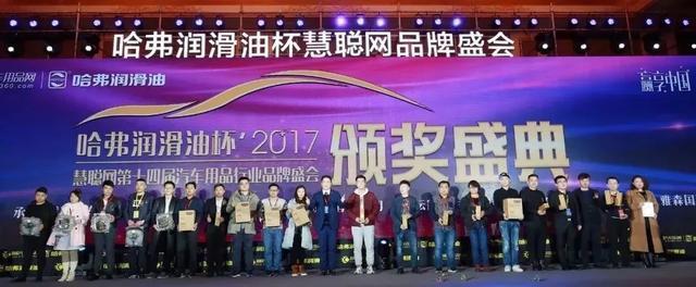 慧聪网2017年度汽车用品品牌盛会千人汇聚,万众瞩目