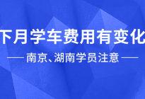 4月起学车费用有变化!南京、湖南等地或按学时收费