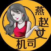 燕赵女司机