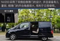 15万元以下唯一合资MPV 试驾18款NV200