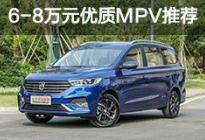 便宜也有大空间 6-8万元优质MPV车型推荐