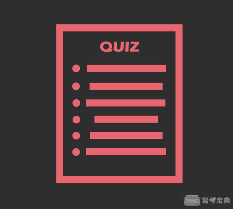 科目四考试必看的注意事项,考前一定要仔细看!