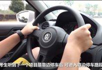 駕照考試科目三-駕照考試科目三注意事項