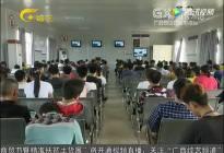 学员竟对安全员做出这种事!高清视频曝光