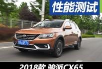平民旅行车 测试天津一汽骏派CX65 1.5L