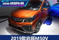 2018成都车展:2019款启辰M50V亮相