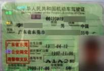 """A1A2D驾驶证被称为""""驾照之王"""",除了火车什么车都能开?"""