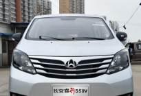 长安睿行S50V新增3款车型 售价4.89万起