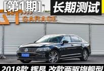 旗舰轿车初体验 大众辉昂长期测试(1)