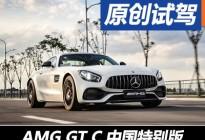 城市友好猛兽 试驾AMG GT C中国特别版