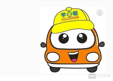 学车小技巧,每个学车人都需要!插图(1)