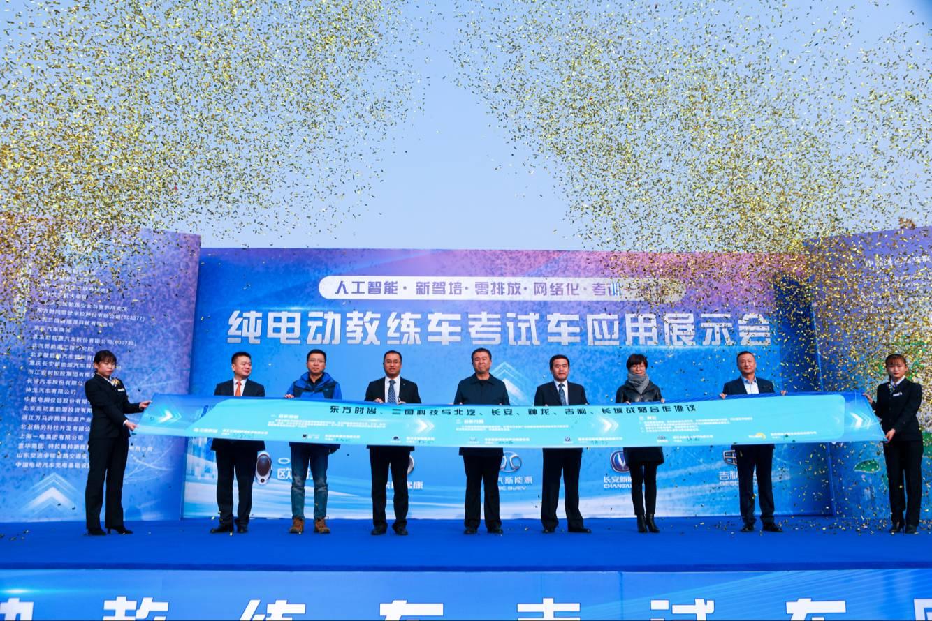 共建中国绿色驾培联盟,北汽新能源助力驾培系统绿色化、智能化