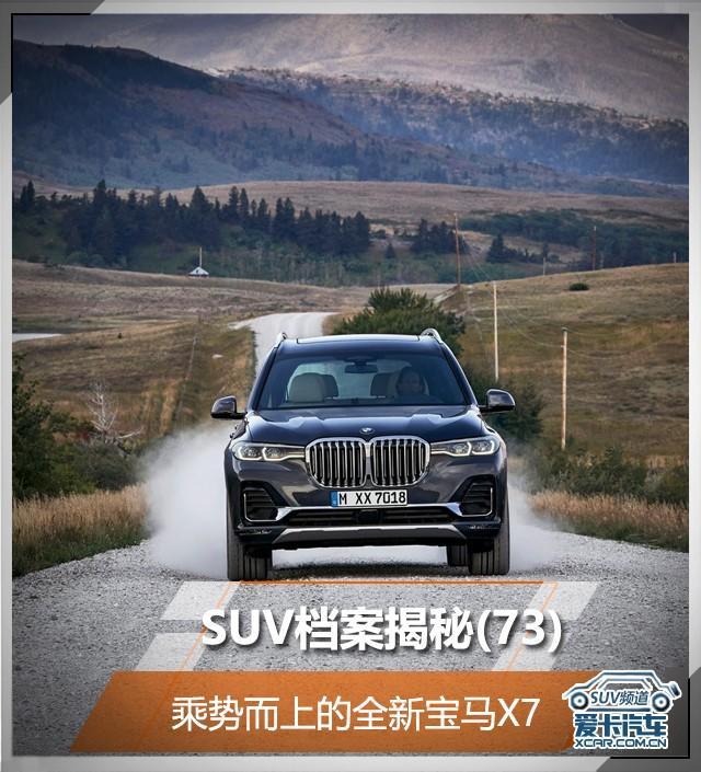 SUV档案揭秘(73) 乘势而上的全新宝马X7