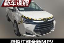 内部代号为S432-1 江淮全新MPV骡车谍照