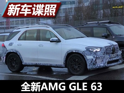 外观风格张扬 全新AMG GLE 63谍照曝光