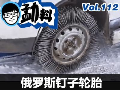 最战斗的车轮 俄罗斯人用钉子制成轮胎