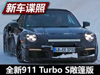 全新保时捷911 Turbo S敞篷版谍照曝光