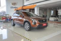 售28.97万元-29.47万元 凯迪拉克XT4新增车型上市