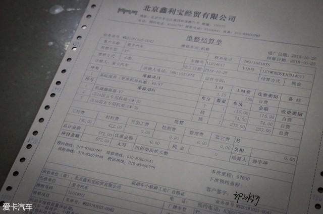 保养贴心细致 华晨中华V7长测(五)完