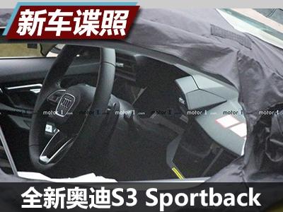 细节调整 新奥迪S3 Sportback内饰谍照
