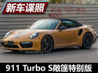 谍照曝光 911 Turbo S特别版推敞篷车型
