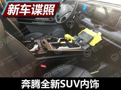 采用一体式中控屏 奔腾全新SUV内饰谍照