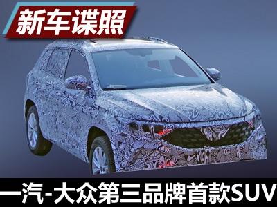 疑似一汽-大众第三品牌首款SUV谍照曝光