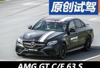 肾上腺素飙升 赛道试驾AMG GT C/E 63 S