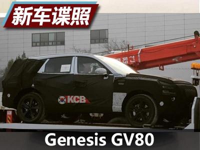 或2019年推出 曝Genesis GV80最新谍照