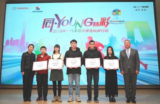 一汽丰田与中国青少年发展基金会携手学子筑梦未来