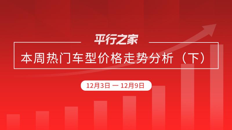 12月3日-12月9日热门车型价格走势分析(下)