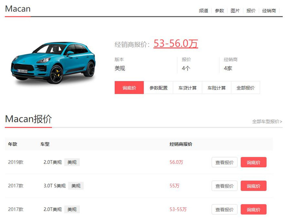保时捷新款Macan S售价公布:66.8万!性价比如何?