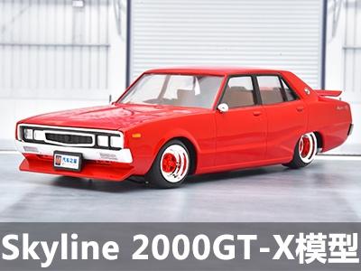 上世纪的经典 做Skyline 2000GT-X模型