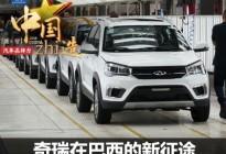 中国品牌走出去:奇瑞在巴西的新征途