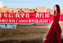 十年后,我穿着一袭红裙,从喀什奔向了5000米的最高国门