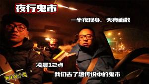 半夜现身天亮而散,开着汉兰达探秘凌晨夜色下的北京鬼市