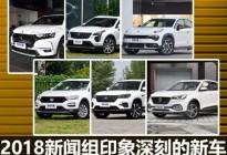 2018新闻组印象深刻的新车:紧凑型SUV篇