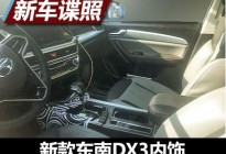 质感大幅提升 新款东南DX3内饰谍照