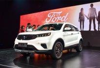自主的价格买合资车,预售价12-17万的福特领界来了