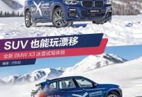 全新宝马X3 xDrive冰雪试驾 SUV也能玩漂移