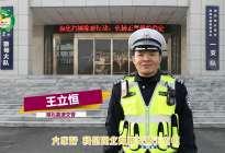 【重细节 平安行】122湖北高速交警安全提示-汉语版