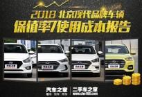 2018现代品牌保值率及用车成本报告