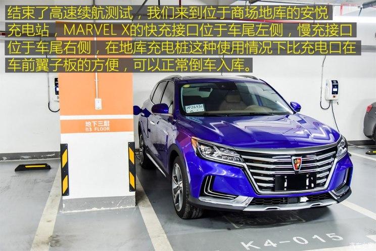 上汽集团 荣威MARVEL X 2018款 后驱版