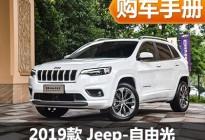 推荐两驱智享版 新Jeep自由光购车手册