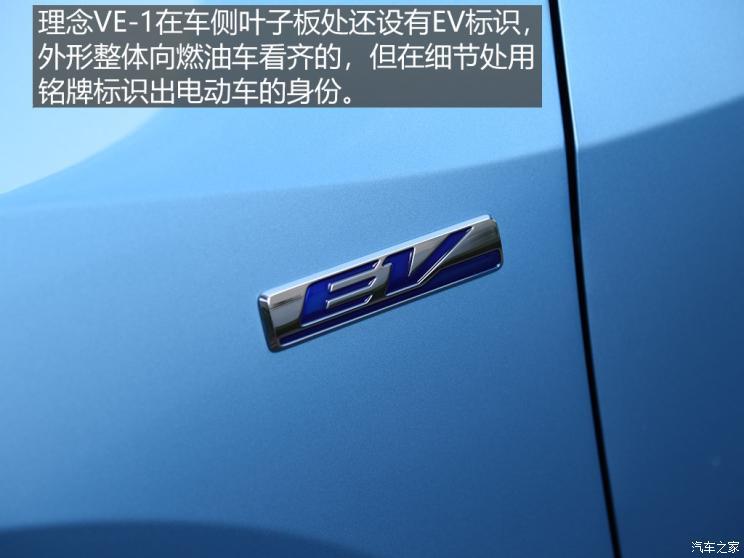 广汽本田 理念VE-1 2019款 标准型